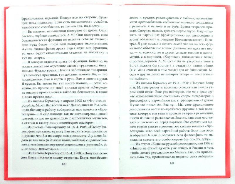 Иллюстрация 1 из 16 для Евангелие от Маркса - Анна Бусел | Лабиринт - книги. Источник: Лабиринт