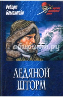 Баллантайн Роберт Майкл Ледяной шторм