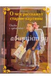 http://img.labirint.ru/images/books5/208313/big.jpg