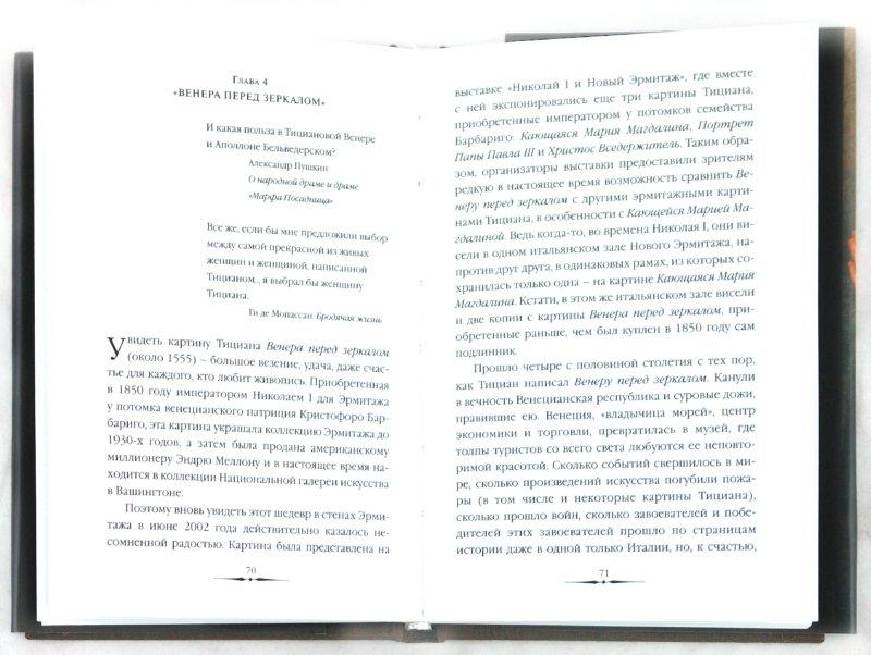 Иллюстрация 1 из 7 для Портреты Тициана - Михаил Лебедянский | Лабиринт - книги. Источник: Лабиринт