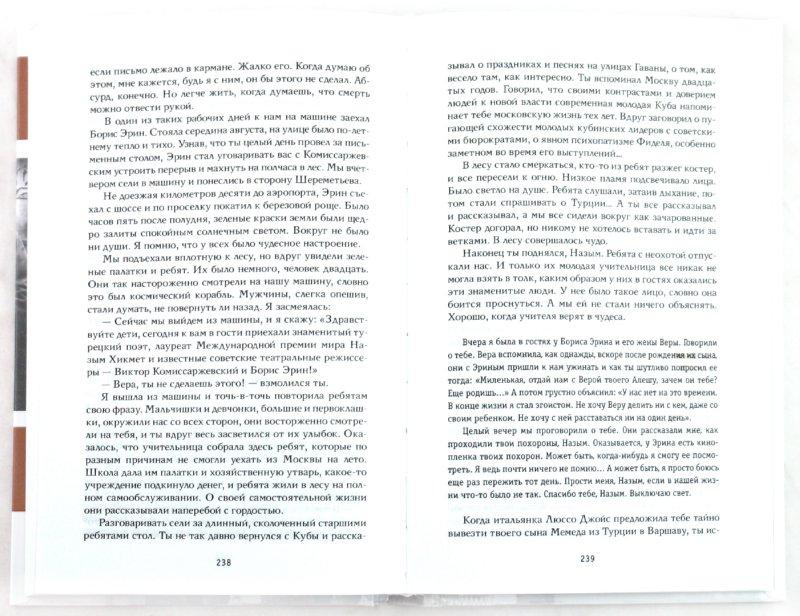 Иллюстрация 1 из 5 для Последний разговор с Назымом - Вера Тулякова-Хикмет | Лабиринт - книги. Источник: Лабиринт