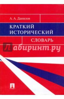Данилов Александр Анатольевич Краткий исторический словарь