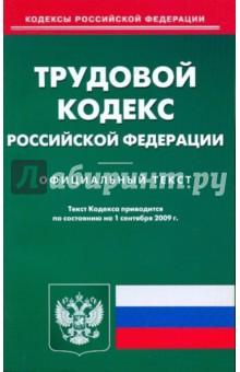 Трудовой кодекс Российской Федерации по состоянию на 01.09.09 года