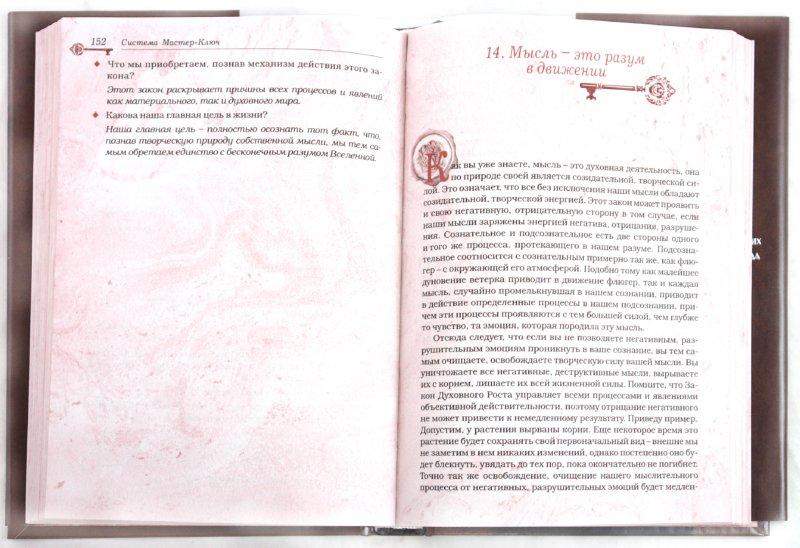 Иллюстрация 1 из 5 для Система Мастер-Ключ - Чарльз Хаанел | Лабиринт - книги. Источник: Лабиринт