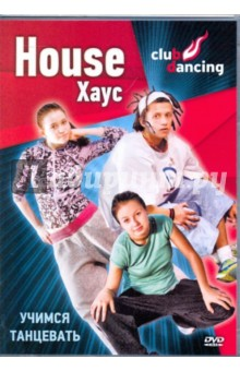 Учимся танцевать House (DVD)