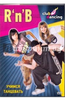 Хвалынский Григорий Учимся танцевать R'n'B (DVD)