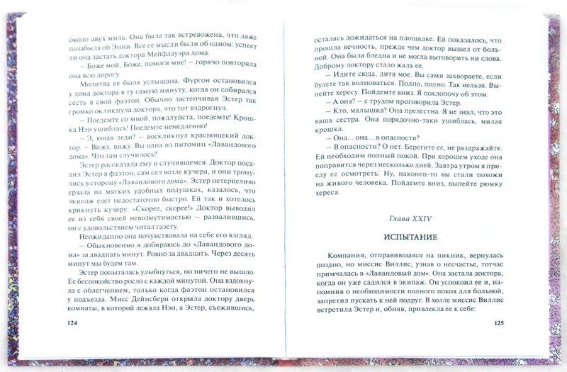 Иллюстрация 1 из 18 для Девичий мирок (история одной школы) - Элизабет Мид-Смит | Лабиринт - книги. Источник: Лабиринт