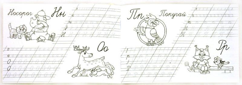 Иллюстрация 1 из 18 для Прописи для дошколят | Лабиринт - книги. Источник: Лабиринт