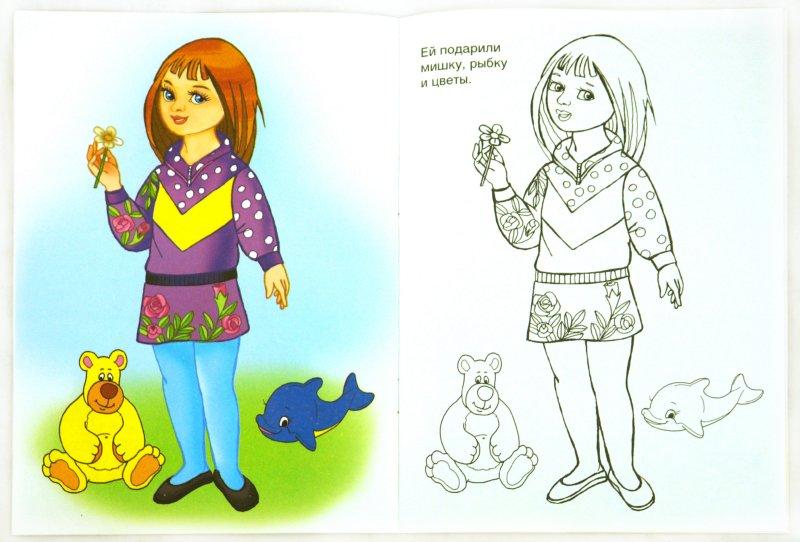 Иллюстрация 1 из 6 для Кукла Марина | Лабиринт - книги. Источник: Лабиринт