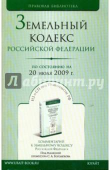 Земельный кодекс Российской Федерации (по состоянию на 20 июня 2009 года)