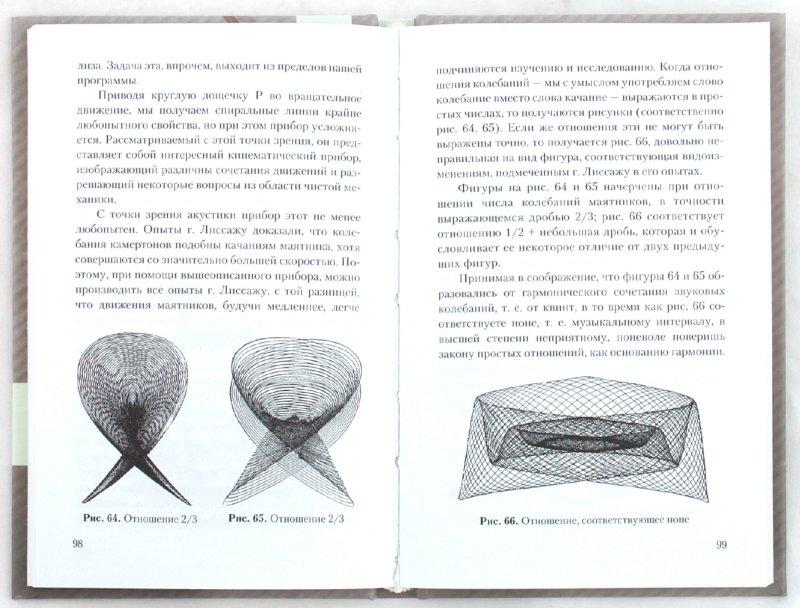 Иллюстрация 1 из 13 для Научные развлечения в области физики и химии - Гастон Тиссандье | Лабиринт - книги. Источник: Лабиринт
