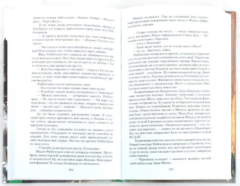 Иллюстрация 1 из 13 для Сатанинские сделки: Тайны Второй мировой войны: В 2 книгах - Еремей Парнов | Лабиринт - книги. Источник: Лабиринт