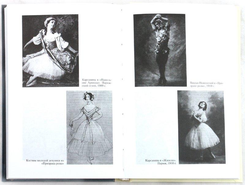 Иллюстрация 1 из 8 для Театральная улица. Воспоминания - Тамара Карсавина | Лабиринт - книги. Источник: Лабиринт