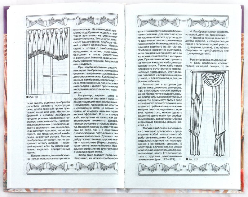 Иллюстрация 1 из 8 для Лучшие идеи оформления окон. Занавески, шторы, гардины - Николай Белов | Лабиринт - книги. Источник: Лабиринт