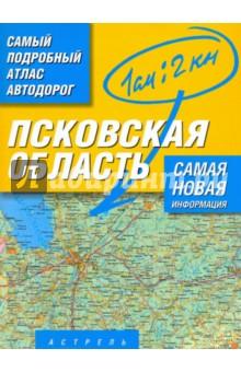 Многотомный атлас автодорог России. Атлас автодорог Псковской области