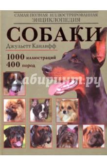 Канлифф Джульетт Собаки: самая полная иллюстрированная энциклопедия