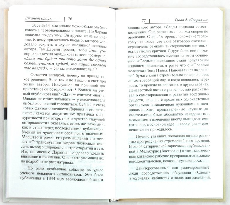 Иллюстрация 1 из 8 для Чарльз Дарвин. Происхождение видов - Джанет Браун   Лабиринт - книги. Источник: Лабиринт