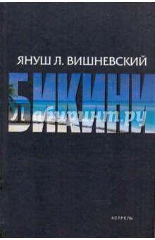 Вишневский Януш Леон Бикини