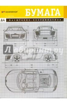Бумага масштабно-координатная 20 листов А4 (714001) Silwerhof