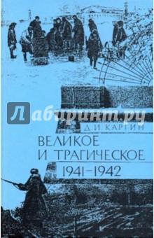 Каргин Дмитрий Иванович Великое и трагическое. Ленинград 1941-1942