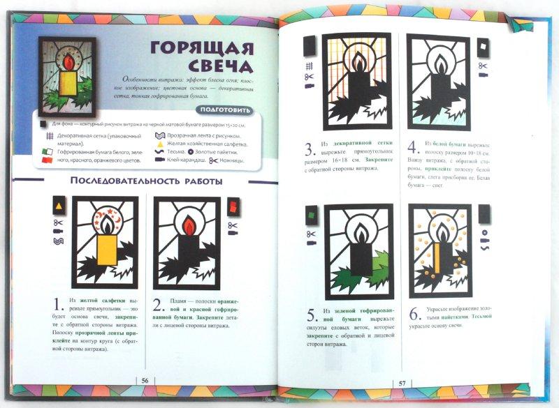 Иллюстрация 1 из 34 для Витражи из цветной бумаги. Наглядно-методическое пособие - Наталия Дубровская | Лабиринт - книги. Источник: Лабиринт