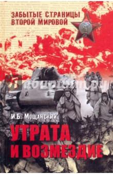Мощанский Илья Борисович Утрата и возмездие