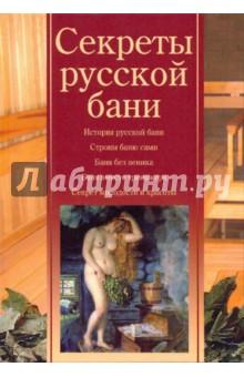 Секреты русской бани