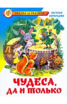 Абрамцева Наталья Корнельевна Чудеса, да и только