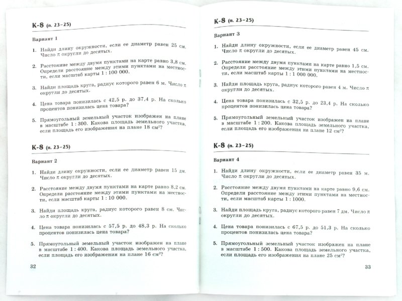 контрольные работы 6 класс кузнецова минаева рослова