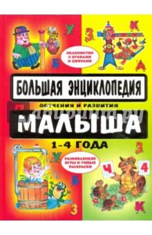 Большая энциклопедия обучения и развития малыша