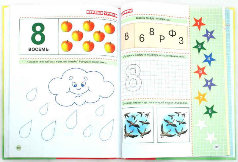 Иллюстрация 1 из 13 для Большая энциклопедия обучения и развития малыша | Лабиринт - книги. Источник: Лабиринт