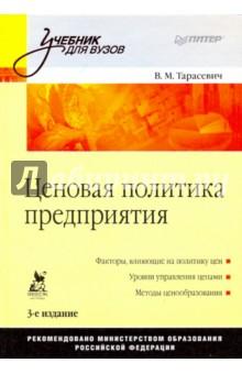 Тарасевич Валентина Михайловна Ценовая политика предприятия: Учебник для вузов. 3-е издание