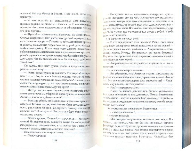 Иллюстрация 1 из 6 для Единственная - Ричард Бах | Лабиринт - книги. Источник: Лабиринт