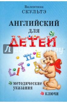 Английский для детей. Методические указания и ключи