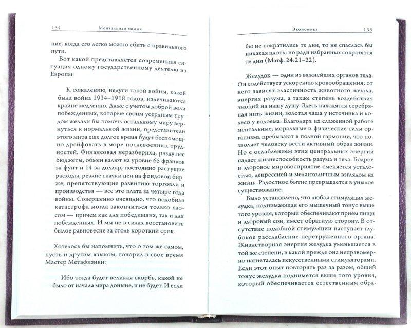 Иллюстрация 1 из 13 для Ментальная химия: Наука исполнения желаний - Чарльз Энел   Лабиринт - книги. Источник: Лабиринт