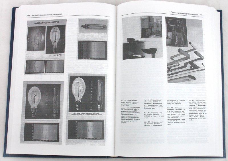 Иллюстрация 1 из 15 для Архитектурная физика - Лицкевич, Щепетков, Макриненко, Мигалина, Оболенский, Осипов | Лабиринт - книги. Источник: Лабиринт