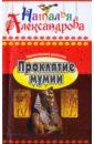 Александрова Наталья Николаевна. Проклятие мумии