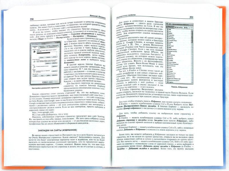 Иллюстрация 1 из 24 для Новейшая энциклопедия компьютера 2010 - Виталий Леонтьев | Лабиринт - книги. Источник: Лабиринт