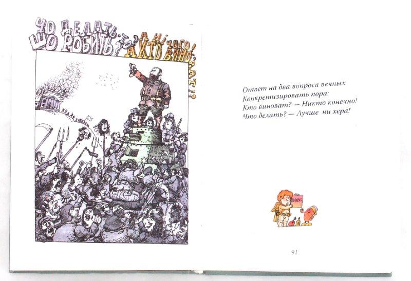 Иллюстрация 1 из 5 для Аморальный кодекс - Меламуд, Черкасский, Сахалтуев | Лабиринт - книги. Источник: Лабиринт