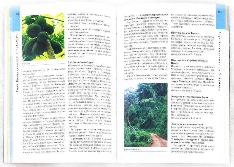 Иллюстрация 1 из 7 для Танзания и Занзибар. Путеводитель - Дэвид Уотсон   Лабиринт - книги. Источник: Лабиринт