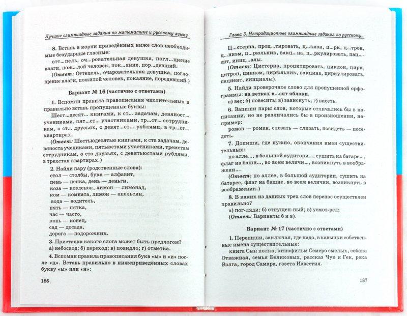 Иллюстрация 1 из 37 для Лучшие олимпиадные задания по математике и русскому языку в начальной школе - Николай Дик | Лабиринт - книги. Источник: Лабиринт