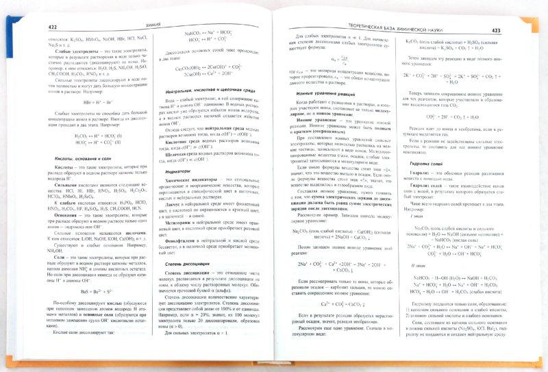 Иллюстрация 1 из 24 для Большой справочник школьника. 5-11 классы | Лабиринт - книги. Источник: Лабиринт
