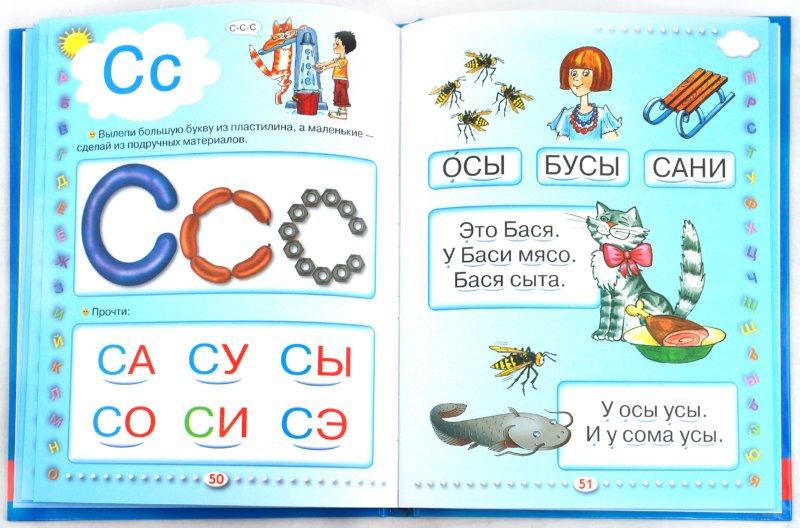 Иллюстрации к азбука с крупными