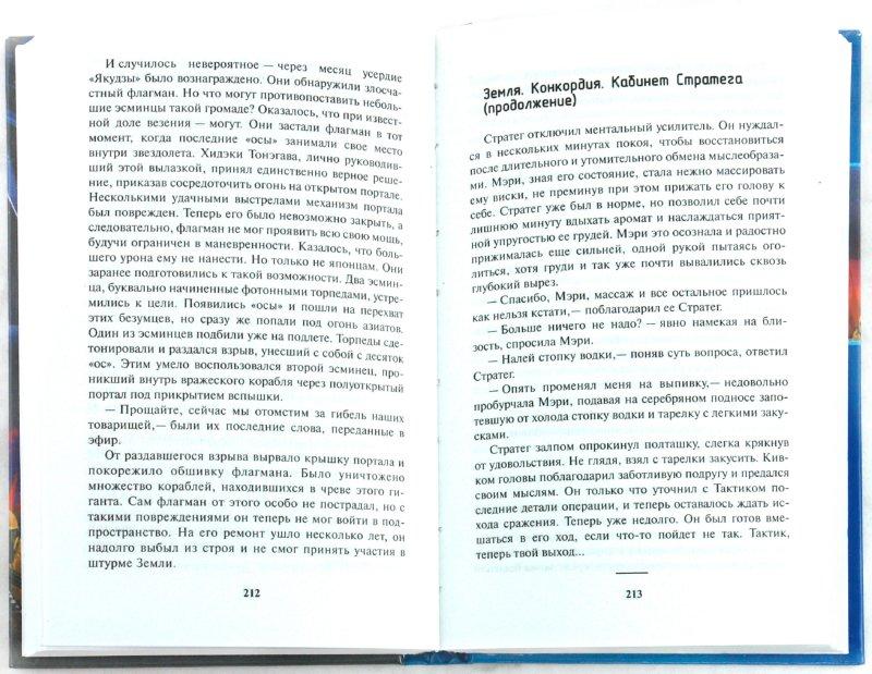 Иллюстрация 1 из 4 для Стратег: Схватка - Александр Смирнов   Лабиринт - книги. Источник: Лабиринт