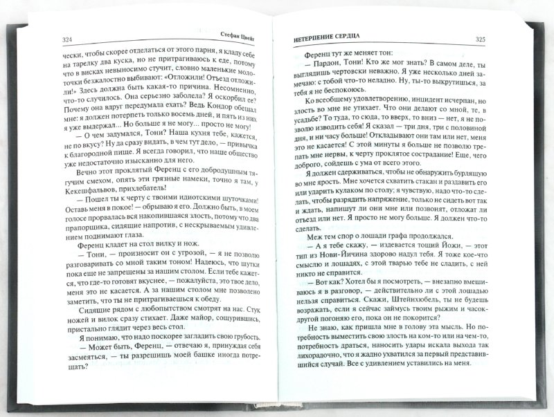 Иллюстрация 1 из 30 для Собрание сочинений. В 8 томах. Том 2. Нетерпение сердца. Кристина Хофленер - Стефан Цвейг   Лабиринт - книги. Источник: Лабиринт