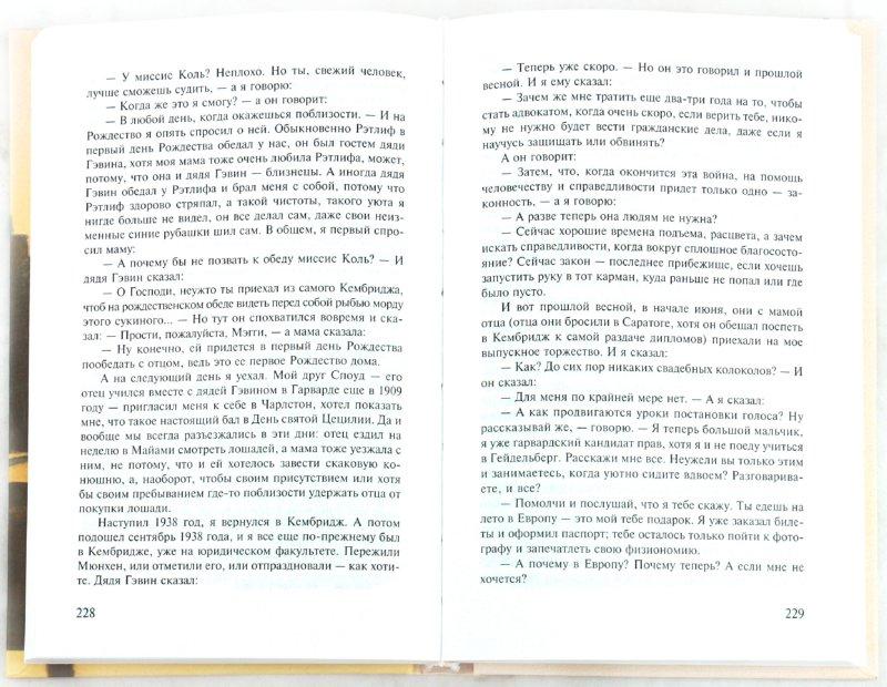 Иллюстрация 1 из 4 для Особняк - Уильям Фолкнер | Лабиринт - книги. Источник: Лабиринт
