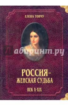 Россия - женская судьба. Век X-XIX