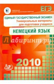 Единый государственный экзамен 2010. Немецкий язык. Универсальные материалы для подготовки учащихся