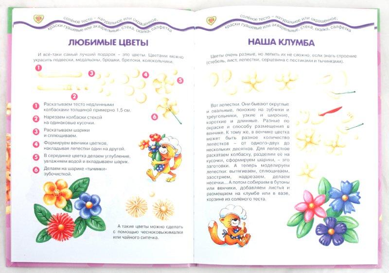 Иллюстрация 1 из 18 для Из солёного теста. Лепим с мамой - Лыкова, Грушина | Лабиринт - книги. Источник: Лабиринт