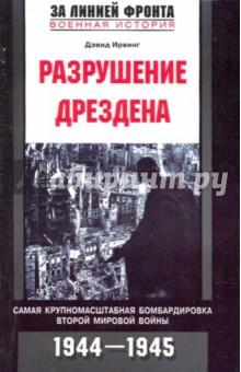 Разрушение Дрездена. Самая крупномасштабная бомбардировка Второй мировой войны. 1944 - 1945 гг